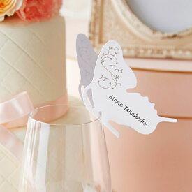席札 Butterflyグラスカード (1シート4名用)(結婚式 ペーパーアイテム 手作りキット テンプレート ウェディング ブライダル パーティー 二次会 蝶々 高級感 ゴージャス&エレガント 名前札 ネームカード)