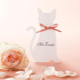 席札 アミュレット席札(Cat) 1セット4名様用リボン付(結婚式 ペーパーアイテム 手作りキット テンプレート ウェディング ブライダル パーティー 二次会 リボン 猫 上品 ナチュラル&カジュアル 名前札)