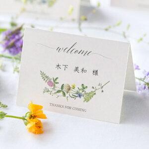 席札 Herbal flora -ハーバルフローラ- 席札 1シート4名様用(結婚式 ペーパーアイテム 手作りキット テンプレート ウェディング ブライダル パーティー 二次会 ガーデン 癒し ナチュラル&カジュ