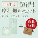 【80%OFF】超得!席札無料セット(ジェラートプリモ -ミント-)