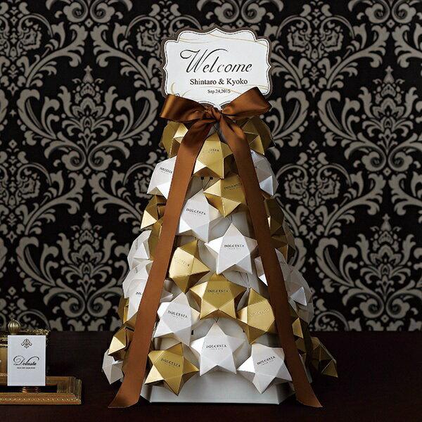 【55コ】プチギフト/ウェルカムボード【送料無料】DOLCESTA(ハートクッキー)ウエルカムオブジェ 55個セット(ギフト 結婚式 二次会 パーティー お礼 ウェディング 披露宴 名入れ プレゼント 贈り物 お菓子 星)