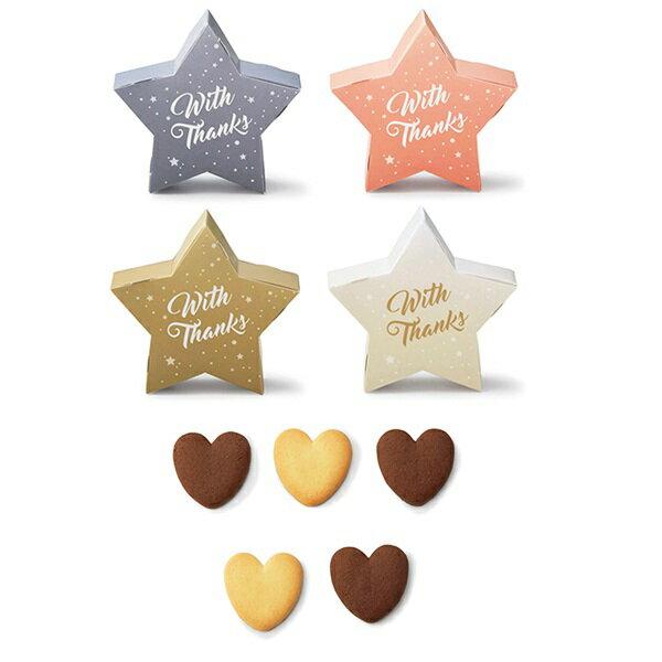 プチギフトプチ Little Star(ハートクッキー)1個(ギフト 結婚式 二次会 パーティ お礼 ウェディング 披露宴 贈り物 プレゼント クッキー 職場 子ども ノベルティ 引越し 退職 挨拶)