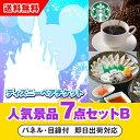 【あす楽対応可】東京ディズニーリゾート1dayパスポートペアチケット人気景品7点セットB(景品 二次会 コンペ 新年会 …
