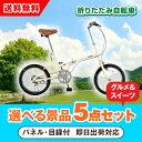 【あす楽対応可】SimpleStyle 折畳自転車 FV16 選べる景品5点グルメセット(二次会 景品 コンペ 新年会 忘年会 結婚式…