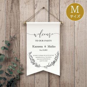 PIARYウェルカムフラッグM ラスティブランチ結婚式 ギフト お祝い 披露宴 ウェディング ウエルカムスペース ナチュラル ガーデン ラスティック&クラシック
