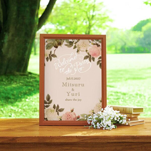 グラフィック ウェルカムボード(フェリシアガーデン)結婚式 ギフト お祝い 披露宴 ウェディング ウエルカムボード ナチュラル ガーデン