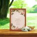 グラフィック ウェルカムボード(フェリシアガーデン)結婚式 ギフト お祝い 披露宴 ウェディング ウエルカムボード …