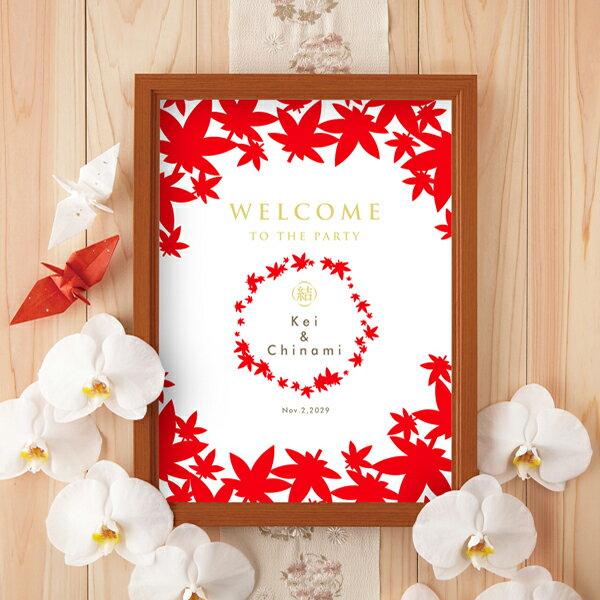 グラフィック ウェルカムボード(モミジ)結婚式 ギフト お祝い 披露宴 ウェディング ウエルカムボード 和 紅葉 秋