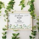 グラフィック ウェルカムボード(ハーバルフローラ)結婚式 ギフト お祝い 披露宴 ウェディング ウェルカムスペース …