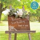 ウッドスタイルウェルカムボード【Sサイズ】Design.04結婚式 披露宴 ウェディング ウエルカムボード インテリア おし…