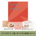 【送料無料】内祝いギフトセット ギフトボックス(カタログギフト Made In Japan【10800円コース】MJ16)(内祝い お…