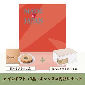 【送料無料】内祝いギフトセット ギフトボックス(カタログギフト Made In Japan【10800円コース】MJ16)(内祝い お祝い2020 お返し ギフトセット)