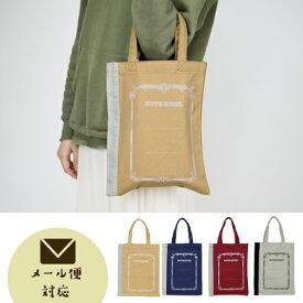 ツバメノート-レッスンバック【カラー4種】