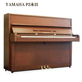 YAMAHA(ヤマハ)-P2_【木目】(中古ピアノ/アップライトピアノ)椅子・インシュレーター付き♪