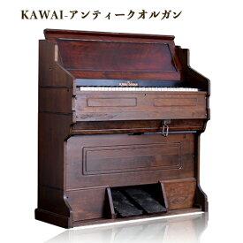 KAWAI 【アンティークオルガン】椅子・インシュレーター付き♪
