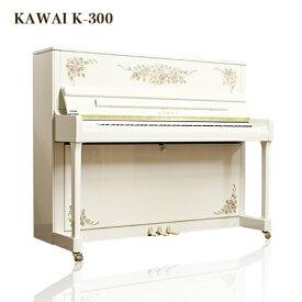 KAWAIのK-300_ピアノ【ピンクローズ・Pink 】(白いピアノ アップライトピアノ)椅子・インシュレーター付き♪