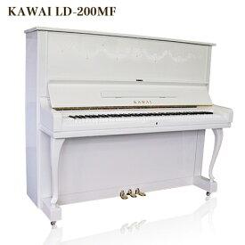 KAWAI LD-200MF 猫脚ピアノ_【グレイス・Grace】(白いピアノ アップライトピアノ)椅子・インシュレーター付き♪