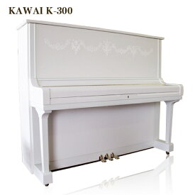 KAWAI K-300_ピアノ【セリーヌ・Celine】(白いピアノ アップライトピアノ)椅子・インシュレーター付き♪