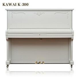 KAWAI K-300_ピアノ【アリサ・Alisa】(アップライトピアノ)椅子・インシュレーター付き♪