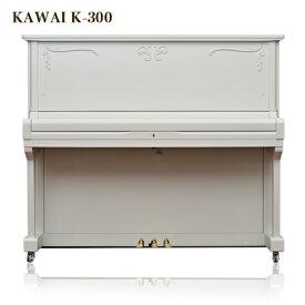 KAWAI K-300_【アリス・Alice】(白いピアノ アップライト)椅子・インシュレーター付き