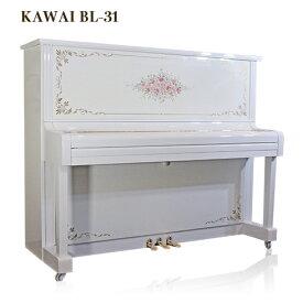KAWAI_BL-31【ローズ・Rose】(アップライトピアノ)椅子・インシュレーター付き♪