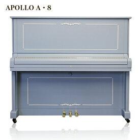 APOLLO A・8_ピアノ【ロイヤルブルー・Royal Blue】(アップライトピアノ)椅子・インシュレーター付き♪