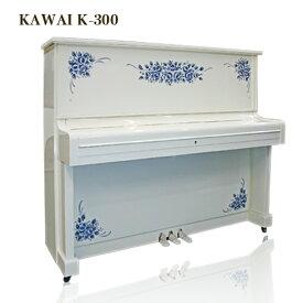 KAWAI K-300_ピアノ【ブルーローズ・Blue Rose】(アップライトピアノ)椅子・インシュレーター付き♪