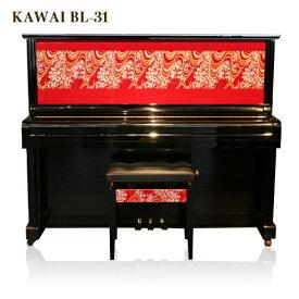 KAWAI BL-31_ピアノ【流水桜】椅子・インシュレーター付き♪