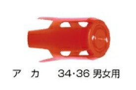 ハセガワ カーボンシナイ用先ゴム アカ 34.36男女共用 SKGM-A