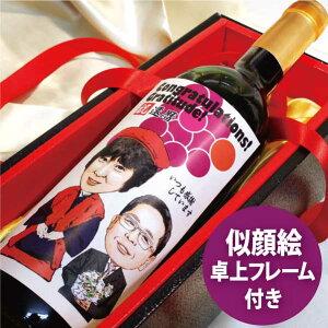 似顔絵ワインB-3 オリジナルフォトフレーム付オリジナルラベル ワイン 還暦祝い 還暦 退職祝い 定年退職 送別会  喜寿 傘寿 古希 米寿 結婚式 名入れ 誕生日 プレゼント 母  両親 男性 女性 赤