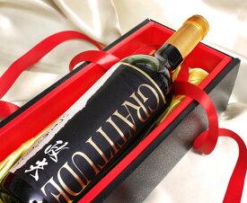 金箔名入れワインD-10 オリジナルラベル ワイン 誕生 祝い 絵 プレゼント サプライズ 時計 メッセージ 友達 夫 妻 彼氏 彼女 おしゃれ 言葉 贈り物 似顔絵通販 ギフト 洋酒 結婚プレゼント 長寿祝い 祝い お祝い サプライズ