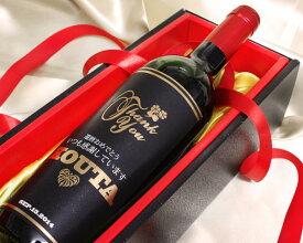 金箔名入れワインD-14 オリジナルラベル ワイン 誕生 祝い 絵 プレゼント サプライズ 時計 メッセージ 友達 夫 妻 彼氏 彼女 おしゃれ 言葉 贈り物 似顔絵通販 ギフト 洋酒 結婚プレゼント 長寿祝い 祝い お祝い サプライズ