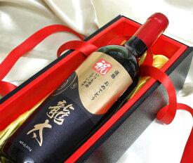 金箔名入れワインD-23 オリジナルラベル ワイン 還暦祝い 還暦 退職祝い 定年退職 送別会 喜寿 傘寿 古希 米寿 結婚式 名入れ 誕生日 プレゼント 母 両親 男性 女性 赤 贈り物 洋酒 還暦プレゼント 長寿祝い 祝い お祝い サプライズ
