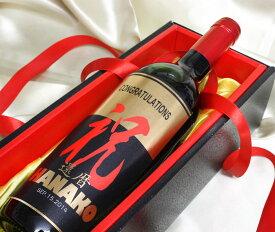 金箔名入れワインD-28 オリジナルラベル ワイン 還暦祝い 還暦 退職祝い 定年退職 送別会 喜寿 傘寿 古希 米寿 結婚式 名入れ 誕生日 プレゼント 母 両親 男性 女性 赤 贈り物 洋酒 還暦プレゼント 長寿祝い 祝い お祝い サプライズ