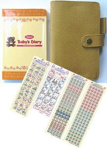 出産祝いにシールとスタンプを使った3年育児日記♪育児ダイアリー シール付き【楽ギフ_メッセ入力】【楽ギフ_のし】【楽ギフ_包装】