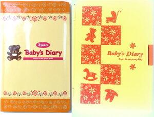出産祝いにシールとスタンプを使った3年育児日記♪育児ダイアリー【楽ギフ_メッセ入力】【楽ギフ_のし】【楽ギフ_包装】