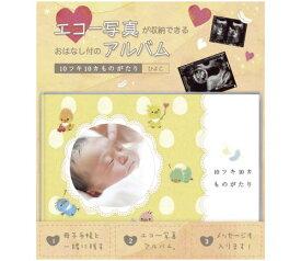 出産準備 エコー写真アルバム 10ツキ10カものがたり『ひよこ』