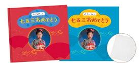 キッズメモリアル アルバム絵本アルバムブック 七五三おめでとう