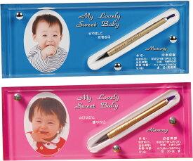 出産祝いに 名入れ赤ちゃん筆 胎毛筆 【クリスタルメモリーBタイプ】