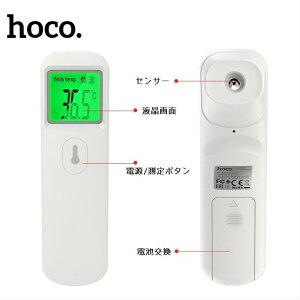 ウイルス対策アイテム 非接触型温度計 赤外線温度計 デジタル体温計 コロナ対策 1秒測定 高精度 大手小売店でも販売している商品です!見やすいFD-01MD