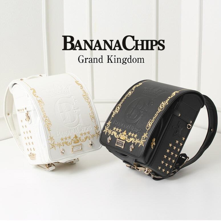 BananaChips/バナナチップス ランドセル 男の子 日本製グランドキングダム ホワイト/シロ/白/WHITE/クロ/黒/ブラック/BLACK/キューブ型/ウィング背カン=フィットちゃん同等/ワンタッチ錠/A4ブック(フラット)ファイルサイズ。