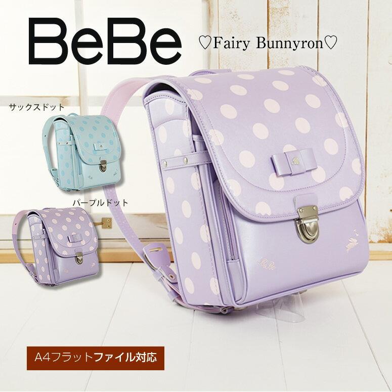 【30% off】BeBe/べべ/ベベ ランドセル 女の子 日本製 アウトレット 型落ち 在庫処分 フェアリー バニーロン 同じA4フラットファイルサイズでもちょっとのデザイン変更でこちらは在庫処分。クロは完売キューブ型/A4ブック(フラット)ファイルサイズ。