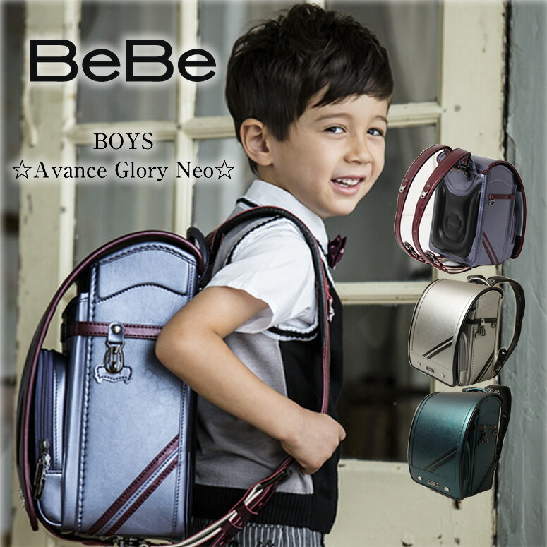 BeBe/べべ/ベベ ランドセル 男の子 日本製アヴァンセ グローリー NEO シャープなラインと持ち手の配色が魅力!スポーツブランド以外をお探しならオススメです。キューブ型/A4ブック(フラット)ファイルサイズ。