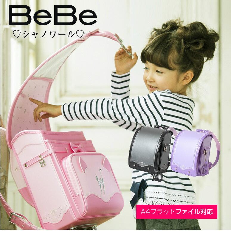 BeBe/べべ/ベベ ランドセル 女の子 日本製 シャノワール (0112-9207) ピンク/PINK/桃色/ラベンダー/パープル/紫/PURPLE/クロ/ブラック/モノトーン/BLACKキューブ型/ウィング背カン=フィットちゃん同等/ワンタッチ錠/A4ブック(フラット)ファイルサイズ。