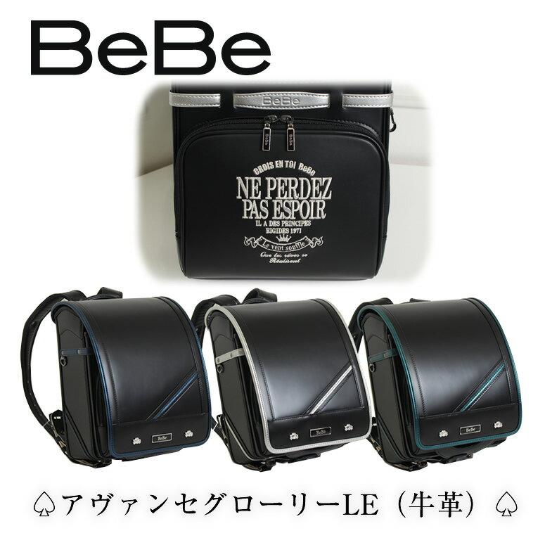 BeBe/べべ/ベベランドセル 男の子 日本製アヴァンセグローリーLE 牛革製(0112-8208)ブラック/黒/BLACK/ブルー/青/BLUE/シルバー/グリーン/緑牛革/本革/キューブ型/ウィング背カン=フィットちゃん同等/A4ブック(フラット)ファイルサイズ。