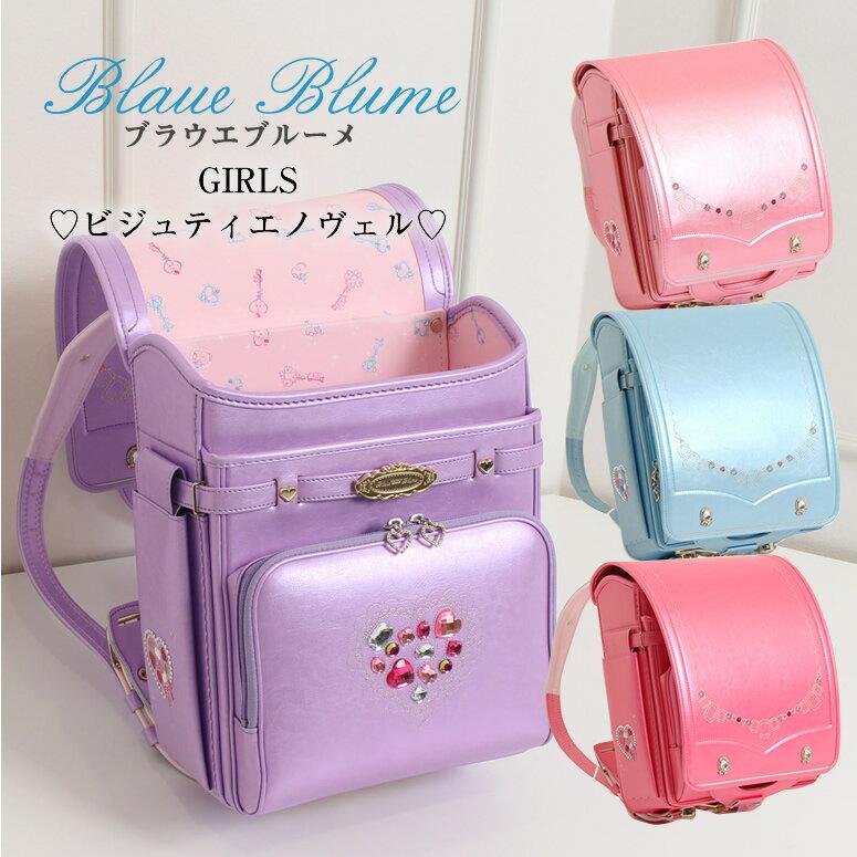 【20%off】BlaueBlume/ブラウエブルーメランドセル女の子型落ちアウトレットビジュティエノヴェル(0132-8207)突然ですがSALE!ブルー/水色/サックス/青/Blue/ピンク/桃色/PINK/パープル/紫/Purple/ウィング背カン=フィットちゃん同等/A4ブックファイルサイズ