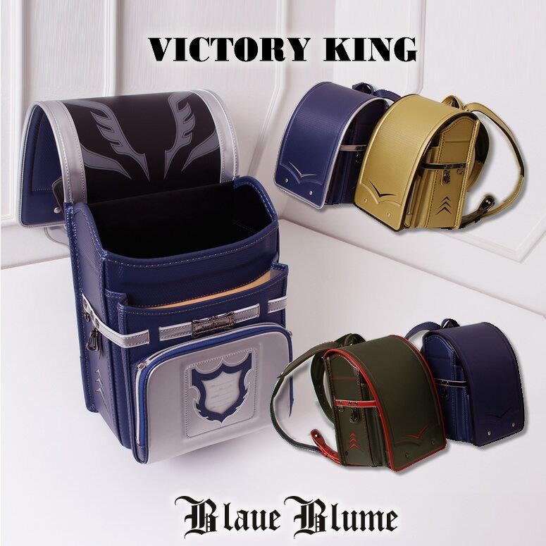 Blaue Blume/ブラウエ ブルーメ ランドセル ランドセル 男の子 日本製ヴィクトリー キング(0187-8801)ゴールド完売ですが、人気のブルー在庫あり!学習院型/A4ブック(フラット)ファイルサイズ。