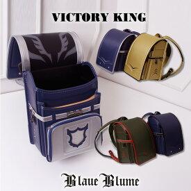 『2020年度継続モデル』ランドセル 男の子 日本製 《BlaueBlume/ブラウエブルーメ ヴィクトリー キング(0187-8801)》ゴールドは完売です グレー GRAY チャコール クロ 黒 ブラック BLACK ブルー ネイビー コン 青 紺 BLUE NAVY ゴールド 金色 GOLD 学習院型