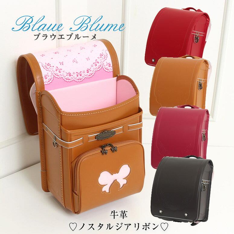 Blaue Blume/ブラウエブルーメ ランドセル 女の子 2020ノスタルジアリボン(牛革)(0181-8801)キャメル/ブラウン/革色/茶/BROWN/アカ/赤/RED/ピンク/濃ピンク/PINK/こげ茶/黒/クロキューブ型/ウィング背カン=フィットちゃん同等/A4ブックファイルサイズ。