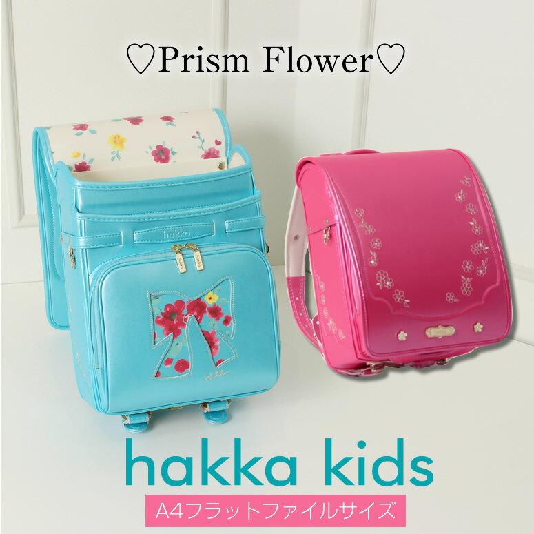 ハッカキッズ ランドセル 女の子 日本製プリズムフラワー ピンク/PINK/濃ピンク/ブルー/水色/スカイブルー/青/BLUEキューブ型/ウィング背カン=フィットちゃん同等/ワンタッチ錠/A4ブック(フラット)ファイルサイズ。